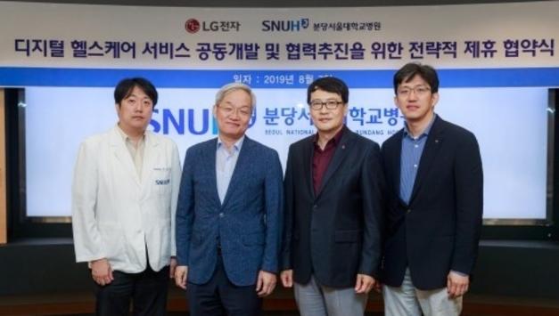 LG전자, 분당서울대학교병원과 디지털 헬스케어 서비스 공동 개발