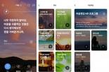 옴니씨앤에스, 분당 서울대학교병원과 '마음챙김 4주 프로그램' 명상 앱 개발