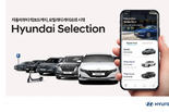 현대자동차, 차량 구독 프로그램 '현대 셀렉션' 서비스 확대