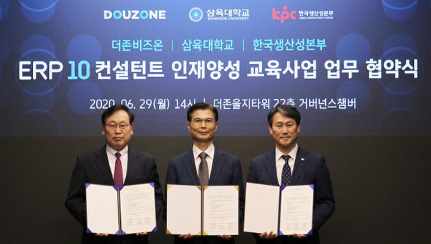 더존비즈온, 한국생산성본부·삼육대학교와 'ERP 10 컨설턴트 양성 교육' 위한 MOU 체결