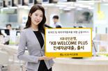 KB국민은행, 'KB WELCOME PLUS 전세자금대출' 출시