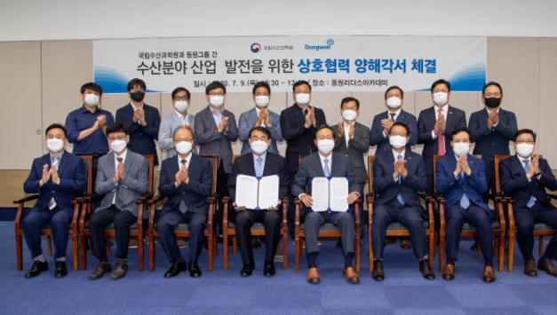 동원그룹, 국립수산과학원과 '수산분야 산업' 발전 위한 MOU 체결