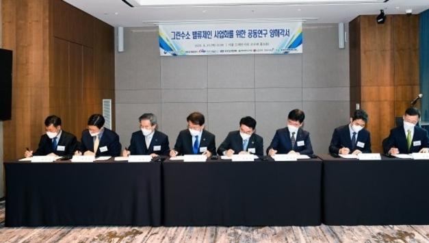 현대차그룹, 새만금개발청 등과 그린수소 가치사슬 공동 연구 업무협약 체결