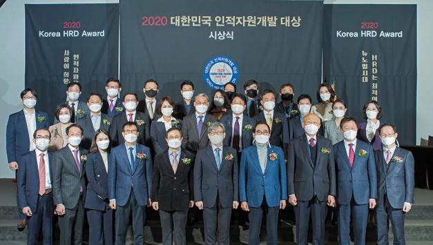 한국HRD협회, 2020 대한민국 인적자원개발 대상 시상식 개최