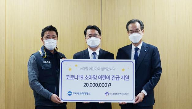 우리FIS, 한국백혈병어린이재단에 코로나19 기부금 2000만원 전달