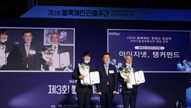 탱커펀드, 2020년 블록체인진흥주간에서 과기정통부장관 표창 수상