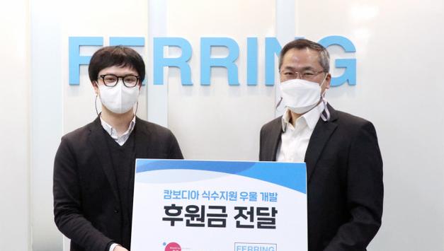 한국페링제약, 국제구호개발 NGO 월드쉐어에 캄보디아 식수 지원사업 후원금 전달