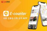 아톰 솔루션즈, 신규 서비스 'E-counter' 애플리케이션 론칭
