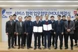 한국간편결제진흥원, 배달 플랫폼 만나플래닛과 MOU 체결