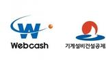 웹케시-기계설비건설공제조합 MOU, 8000여 조합 회원사에 경리나라 보급