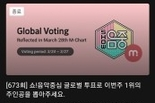 BTS, 뮤빗 글로벌 투표 1위로 3월 넷째 주 '쇼!음악중심' 1위 차지