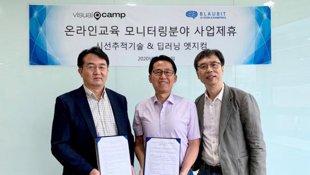 비주얼캠프, 블라우비트와 전략적 업무협약 체결