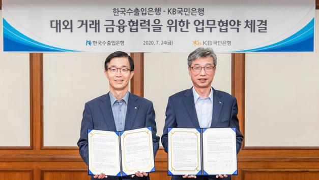 한국수출입은행, 국민은행과 대외거래 금융협력 위한 MOU 체결