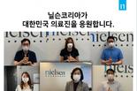 닐슨코리아, 코로나19 의료진 응원 '덕분에 챌린지' 동참