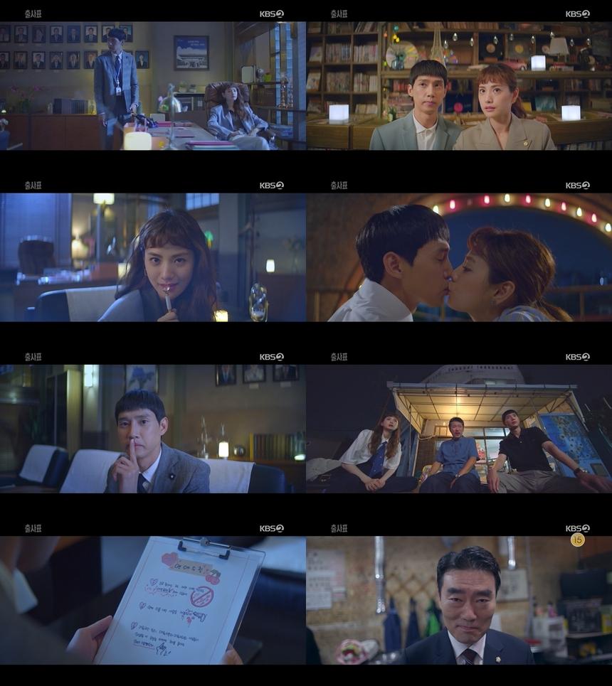 출사표, 나나♥박성훈, 사랑도 일도 전력질주 '킵 커플 크로스'